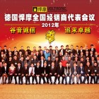 Voltronic-China-Distributor-Conference-2012_10.jpg